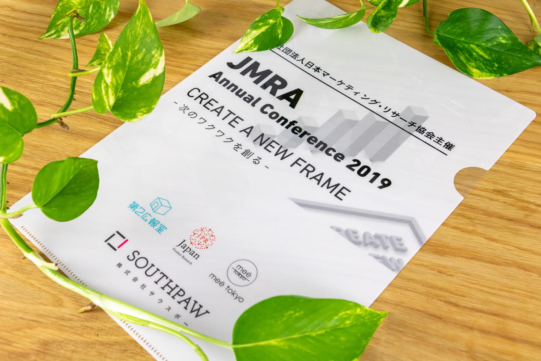 日本マーケティング協会主催 JMRAアニュアル・カンファレンス2019  参加レポート