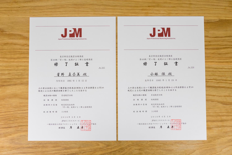 日本マーケティング協会主催 「買い場」展開がわかる基礎講座  受講レポート