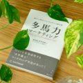 多馬力マーケティング~選ばれる商品になるための口コミの強化書~